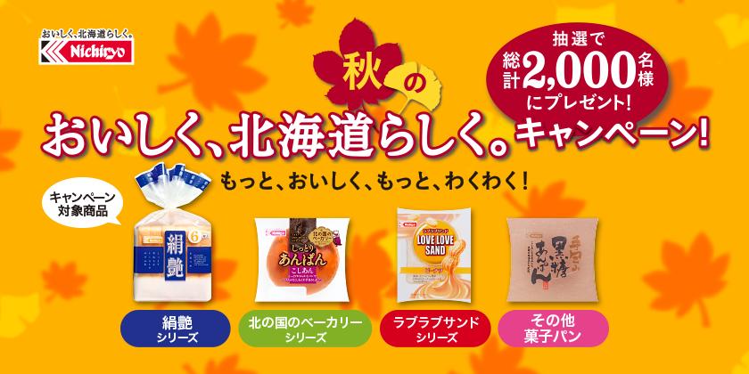 日糧製パン「秋のおいしく、北海道らしく。キャンペーン!」