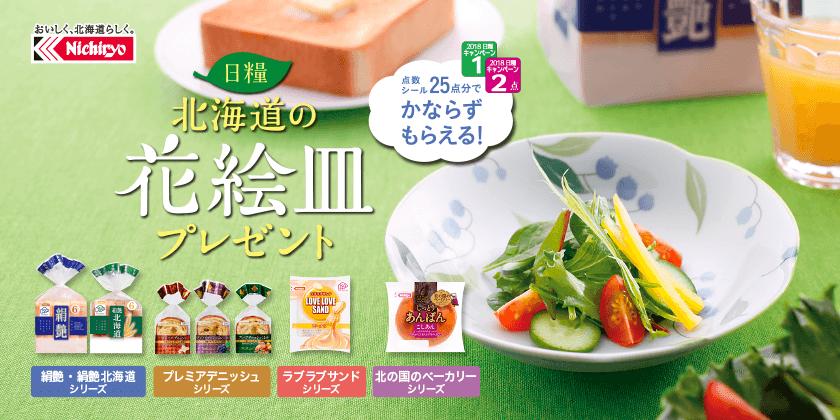 日糧キャンペーン「北海道の花絵皿プレゼント」