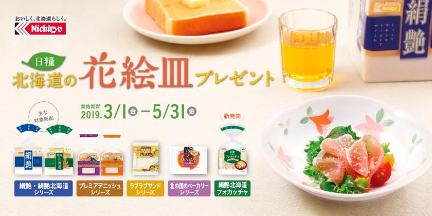 日糧「北海道の花絵皿」プレゼント