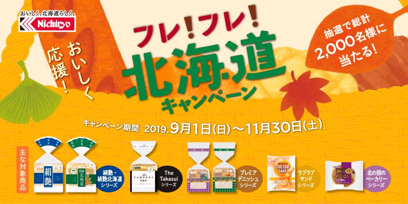 日糧製パン「フレ!フレ!北海道キャンペーン」