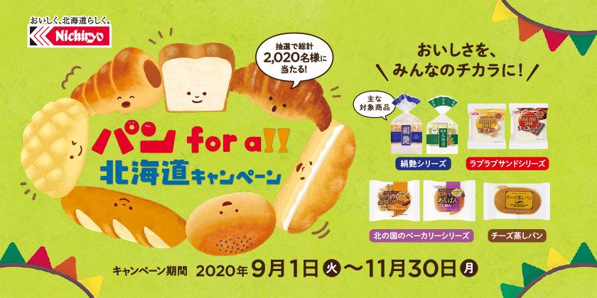 日糧製パン おいしさを、みんなのチカラに! パン for all 北海道キャンペーン