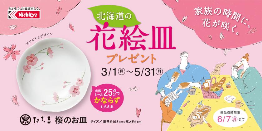 日糧 北海道の花絵皿プレゼント