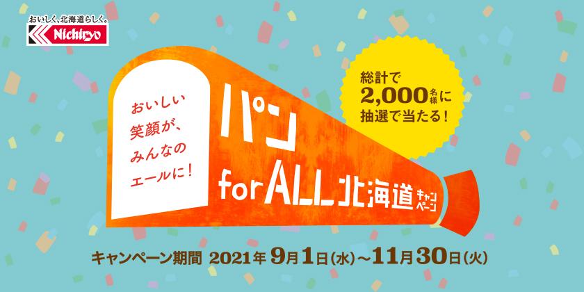 日糧製パン「パン for ALL 北海道キャンペーン」