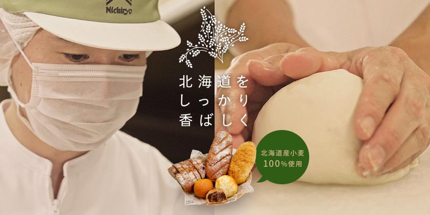 北海道をしっかり香ばしく