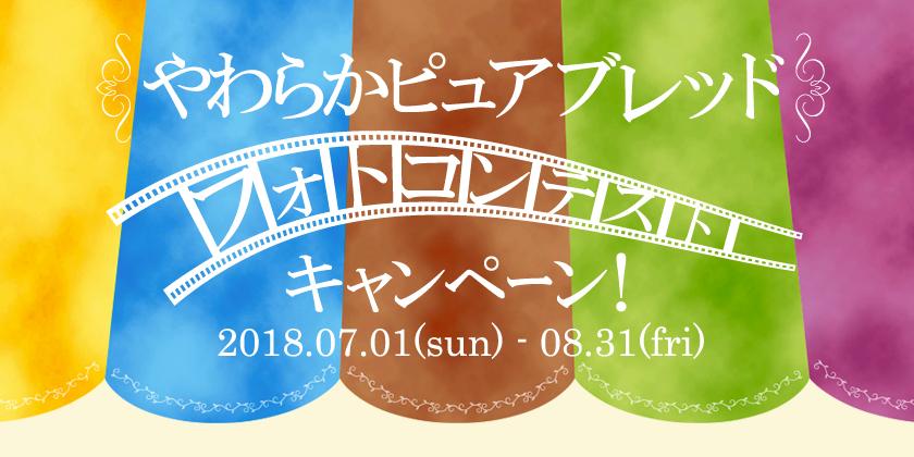 「やわらかピュアブレッドフォトコンテスト」キャンペーン!
