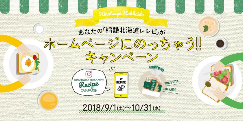 あなたの「絹艶北海道レシピ」がホームページにのっちゃう!! キャンペーン