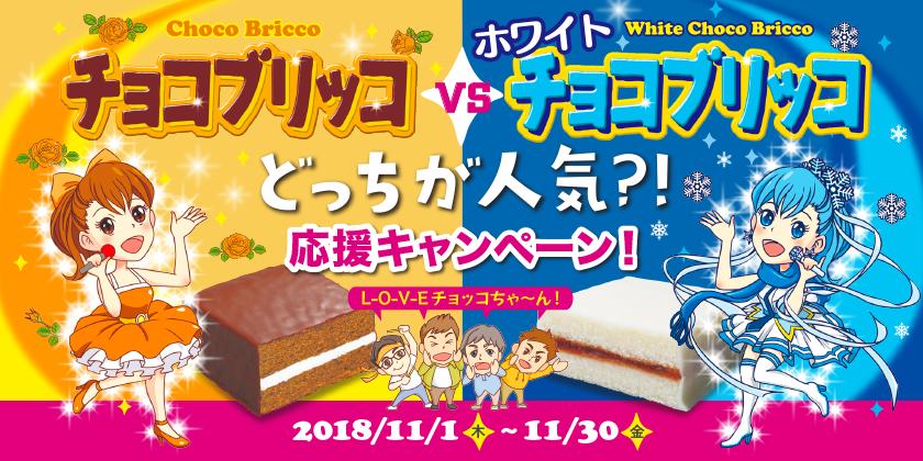 チョコブリッコ vs ホワイトチョコブリッコどっちが人気?! 応援キャンペーン!