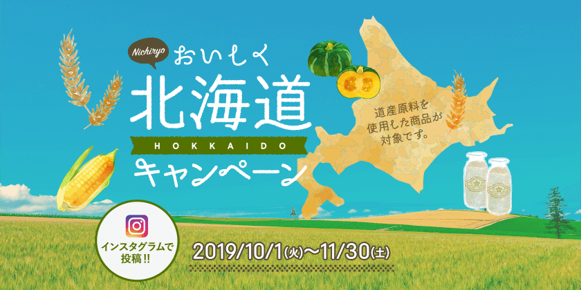 日糧 おいしく北海道キャンペーン