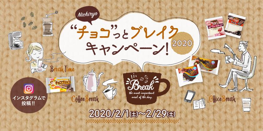 """""""チョコ""""っとブレイク2020キャンペーン!"""