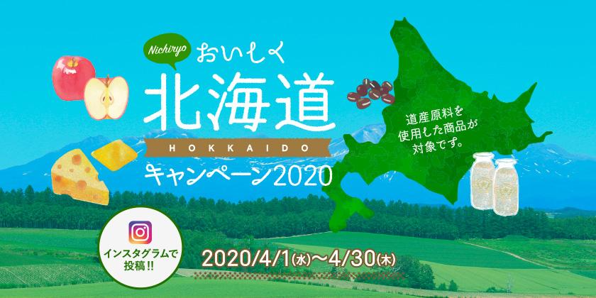 日糧おいしく北海道キャンペーン2020