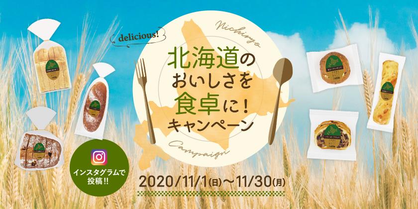 北海道のおいしさを食卓に!キャンペーン