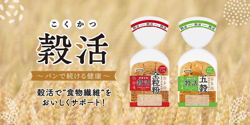 穀活 〜パンで続ける健康〜