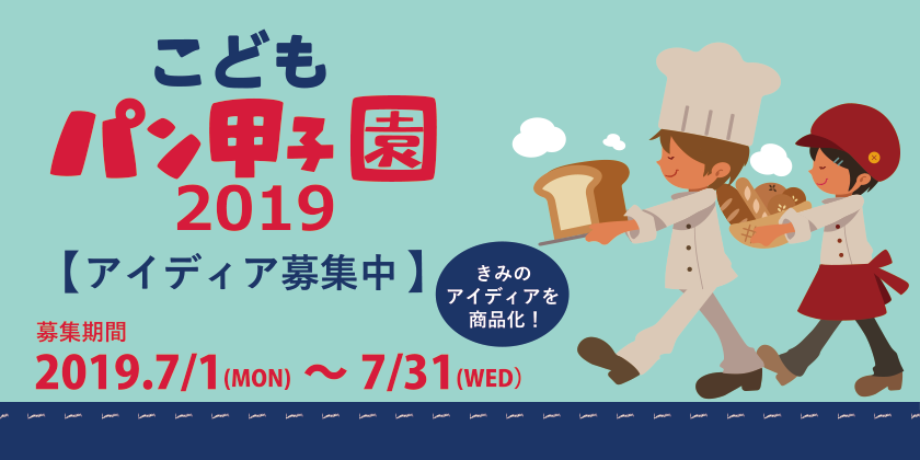 こどもパン甲子園2019