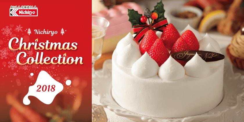 日糧クリスマスケーキ2018