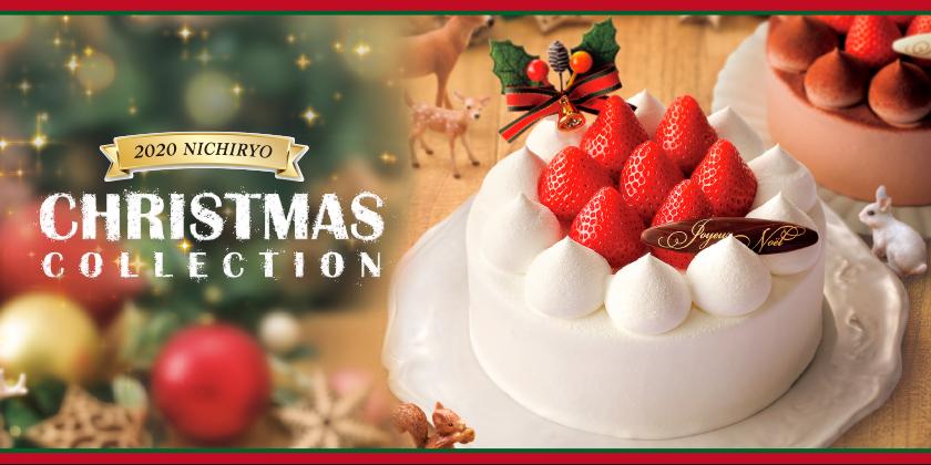 日糧 クリスマスケーキ2020