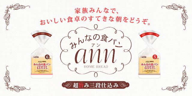 みんなの食パン ANN