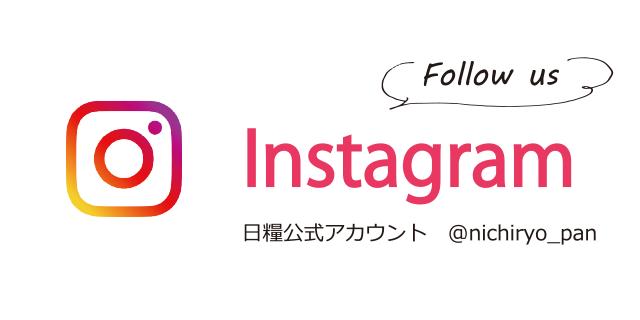 Instagram 日糧公式アカウント