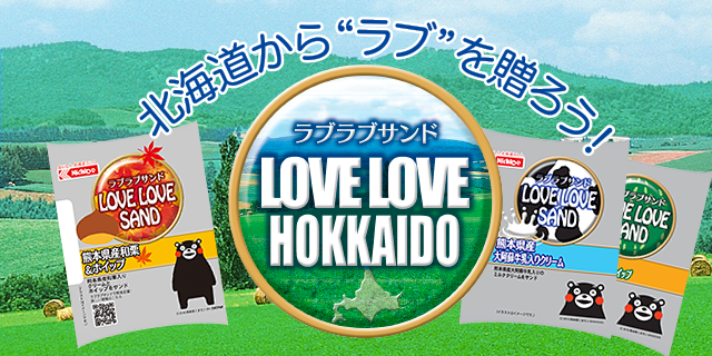 熊本支援「LOVELOVE HOKKAIDO」
