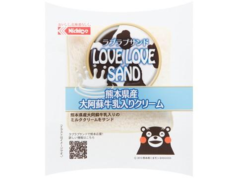 ラブラブサンド 熊本県産大阿蘇牛乳入りクリーム