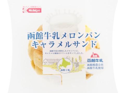 函館牛乳メロンパン キャラメルサンド