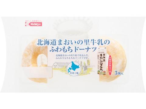 北海道まおいの里牛乳のふわもちドーナツ