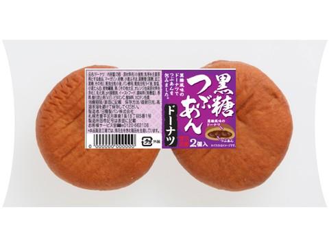 黒糖つぶあんドーナツ(2)