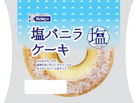 塩バニラケーキ