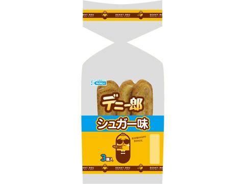 デニー郎 シュガー味(3)
