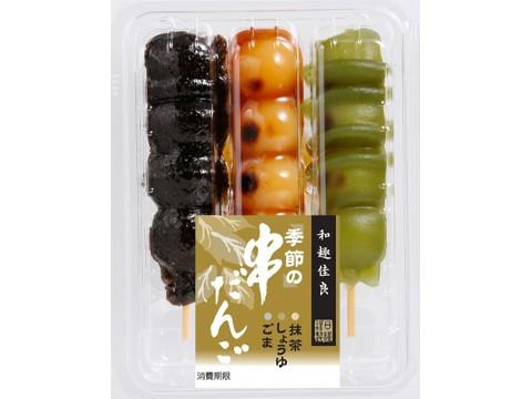 季節の串団子(抹茶・醤油・ごま)(3)