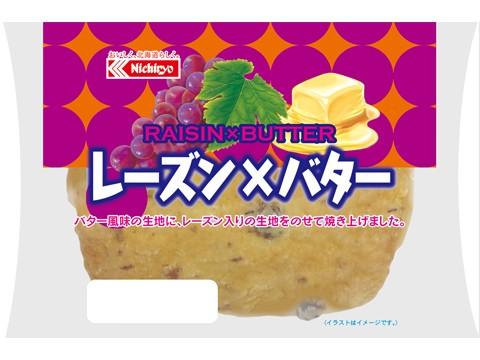 レーズン×バター