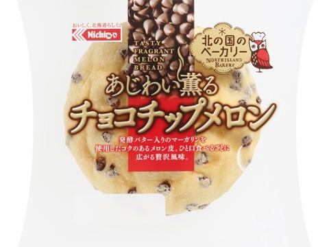 あじわい薫るチョコチップメロン