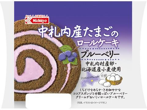 中札内産たまごのロールケーキ ブルーベリー