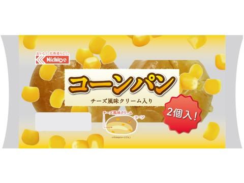 コーンパン(チーズ風味クリーム入り)(2)