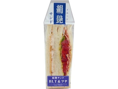 絹艶サンド BLT&ツナ