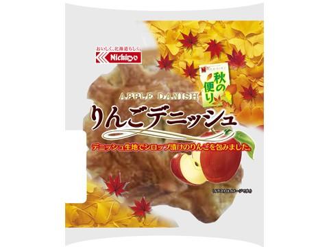 秋>りんごデニッシュ