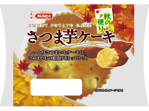 秋>さつま芋ケーキ
