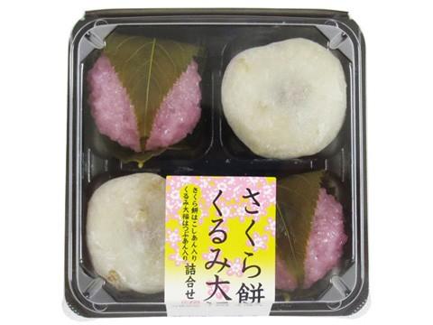 さくら餅・くるみ大福詰合せ(4)