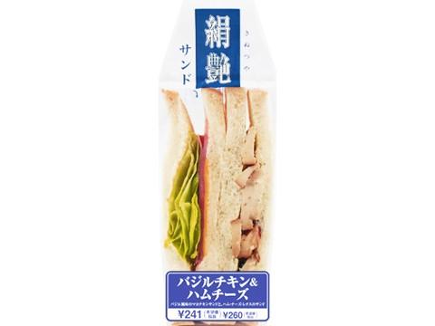 絹艶サンド バジルチキン&ハムチーズ