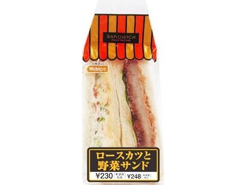 ロースカツと野菜サンド