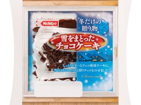 冬>雪をまとったチョコケーキ