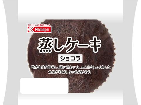 蒸しケーキ (ショコラ)