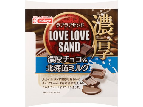 ラブラブサンド 濃厚チョコ&北海道ミルク