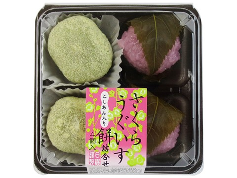 さくら・うぐいす餅詰合せ(4)