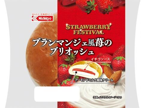 ブランマンジェ風苺のブリオッシュ