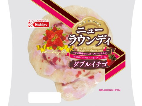 ニューラウンディ ダブルイチゴ