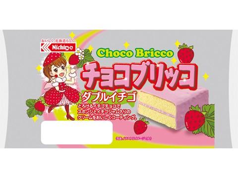 チョコブリッコ ダブルイチゴ