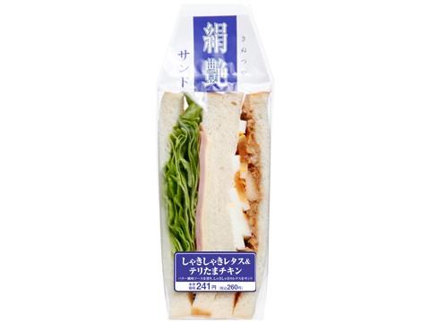 絹艶サンド しゃきしゃきレタス&テリたまチキン