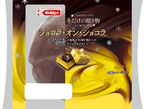 冬>ショコラ・オン・ショコラ