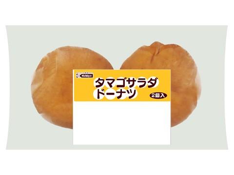 タマゴサラダドーナツ(2)