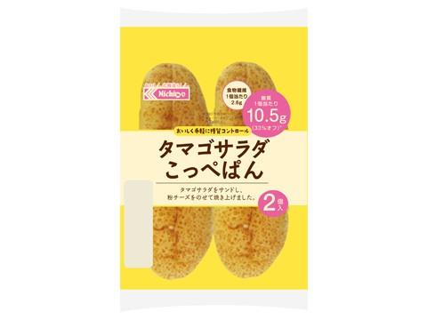 糖質>タマゴサラダこっぺぱん(2)